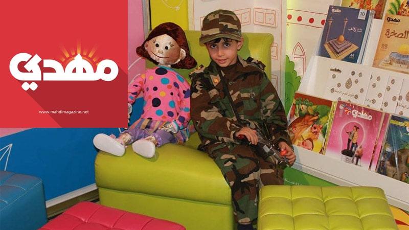 « Mahdi », le magazine jeunesse du Hezbollah
